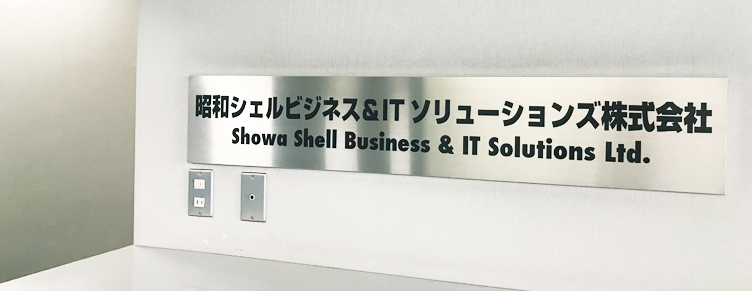 Showa Shell Business & IT Solitions Ltd.